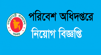 Department-of-Environment-Job-Circular-on-January-2019