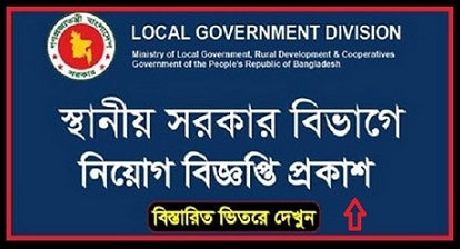 Department of Local Government Division Jobs Circular 2019