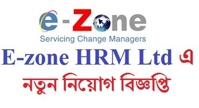 E-Zone HRM Limited Jobs Circular 2019