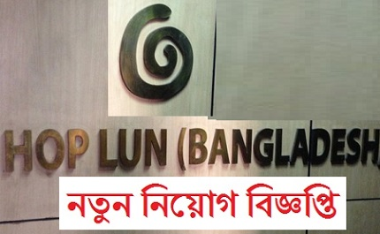 Hop Lun (Bangladesh) Ltd Job Circular 2019