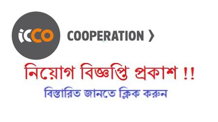 ICCO Cooperation Jobs Circular 2019