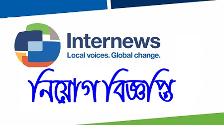 Internews Bangladesh Job Circular 2019