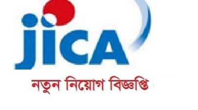 Japan International Cooperation Agency (JICA) Job Circular 2019