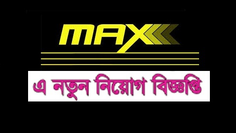 MAX Infrastructure Limited Jobs Circular 2019