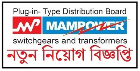 Mampower Limited Job Circular 2019