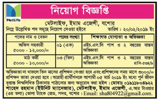 MetLife, Inc Bangladesh Job Circular 2019