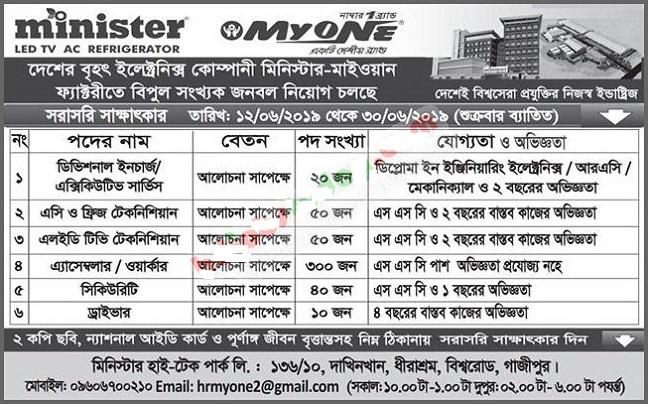 Minister Myone Electronics Job Circular