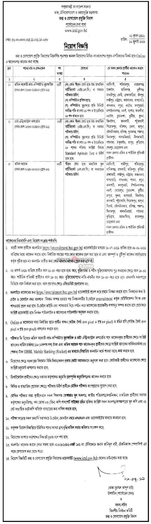 Ministry Of Information And Communication Technology Job Circular 2019