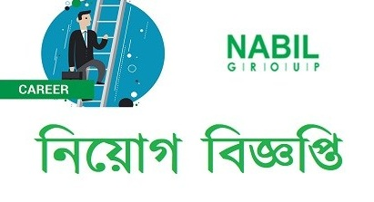 Nabil Group Jobs Circular 2019