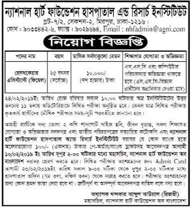 National Heart Foundation Hospital & Research Institute Job Circular 2019