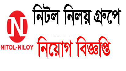 Nitol Motors Limited Jobs Circular 2019