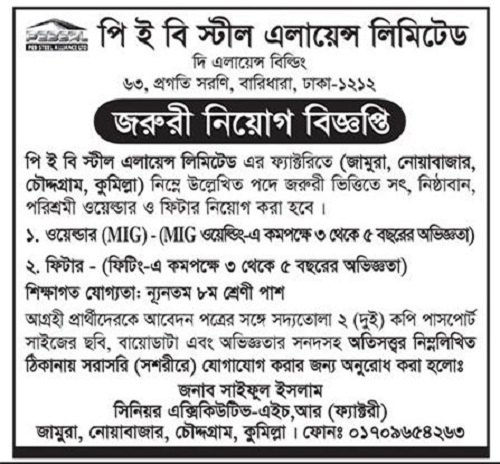 PEB Steel Alliance Ltd (PEBSAL), Bangladesh Job Circular 2019