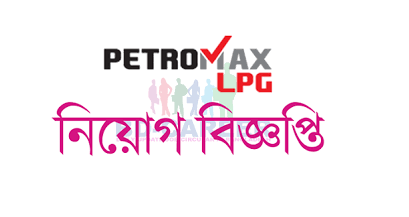 Petromax LPG Limited Job Circular 2019| BD Jobs Careers