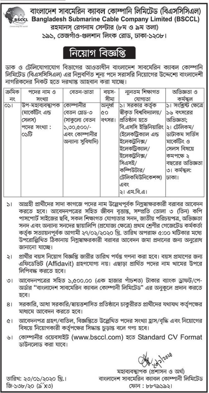 Posts and Telecommunications Division Job Circular 2020