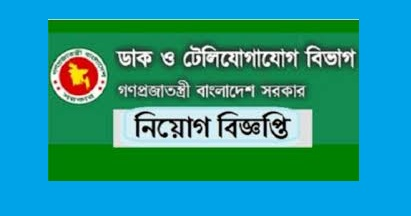 Posts and Telecommunications Division Jobs Circular 2019