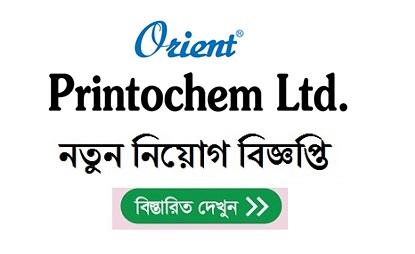 Printochem Ltd Job Circular 2019