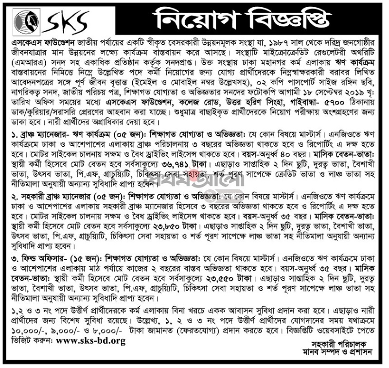 SKS Foundation Job Circular 2019