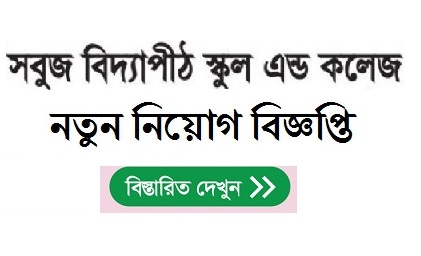Sabuj Vidyapith School and College Jobs Circular 2019