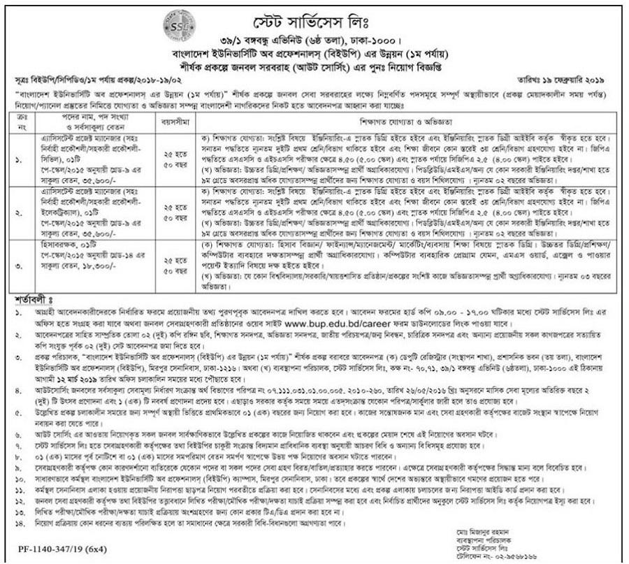 State Services Ltd Job Circular 2019