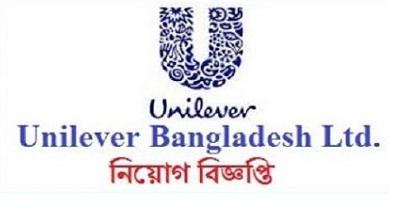 Unilever Bangladesh Job Circular 2019