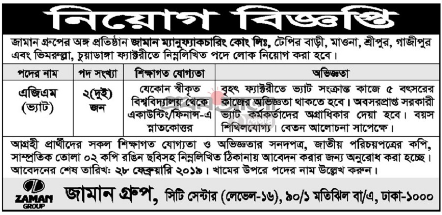 Zaman Group of Industries Job Circular 2019
