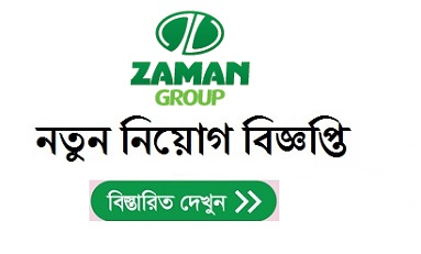 Zaman Group of Industries Jobs Circular 2019
