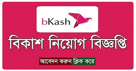 BKash Ltd Job Circular 2019