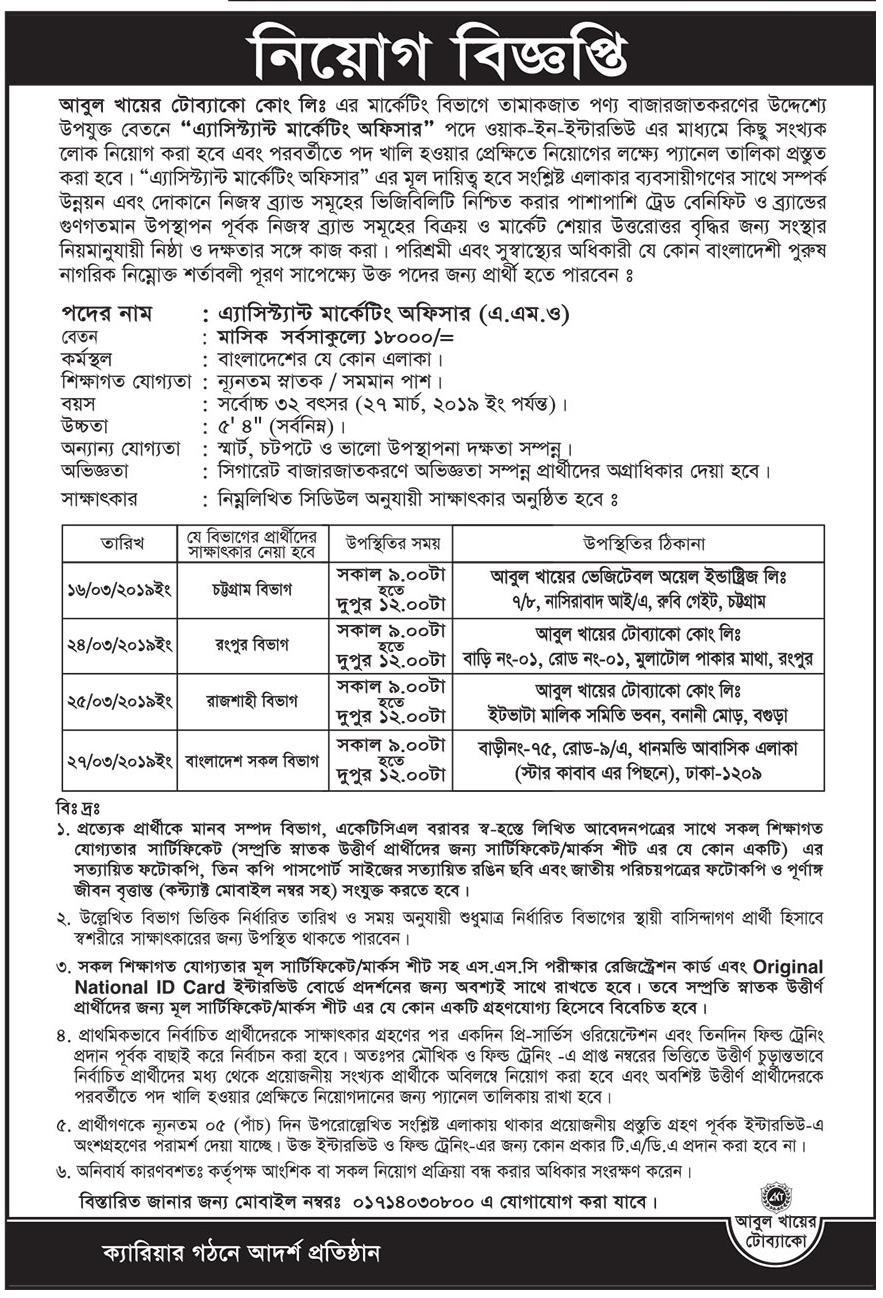 Abul Khair Tobacco Job Circular 2019