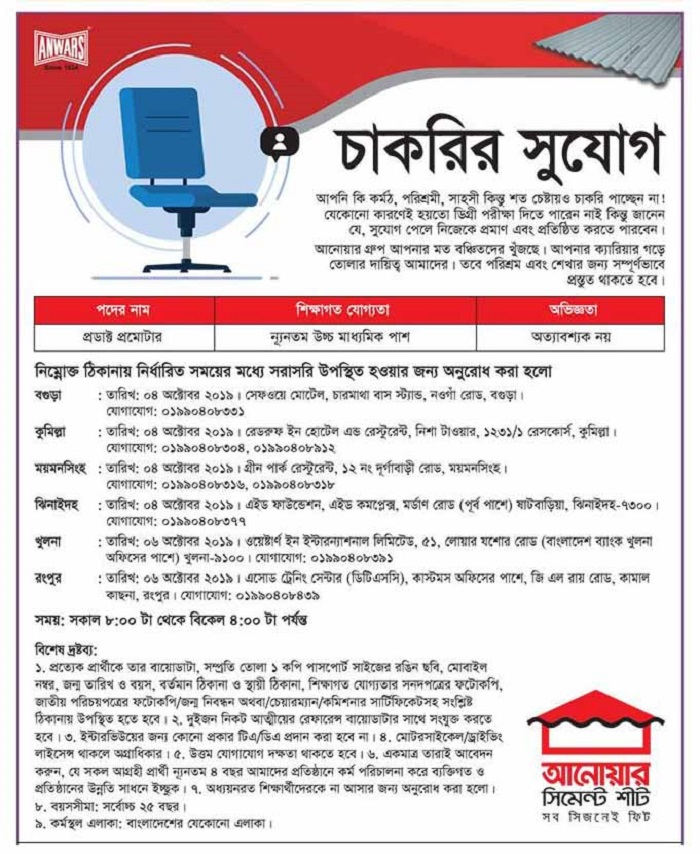 Anwar Cement Sheet Job Circular 2019