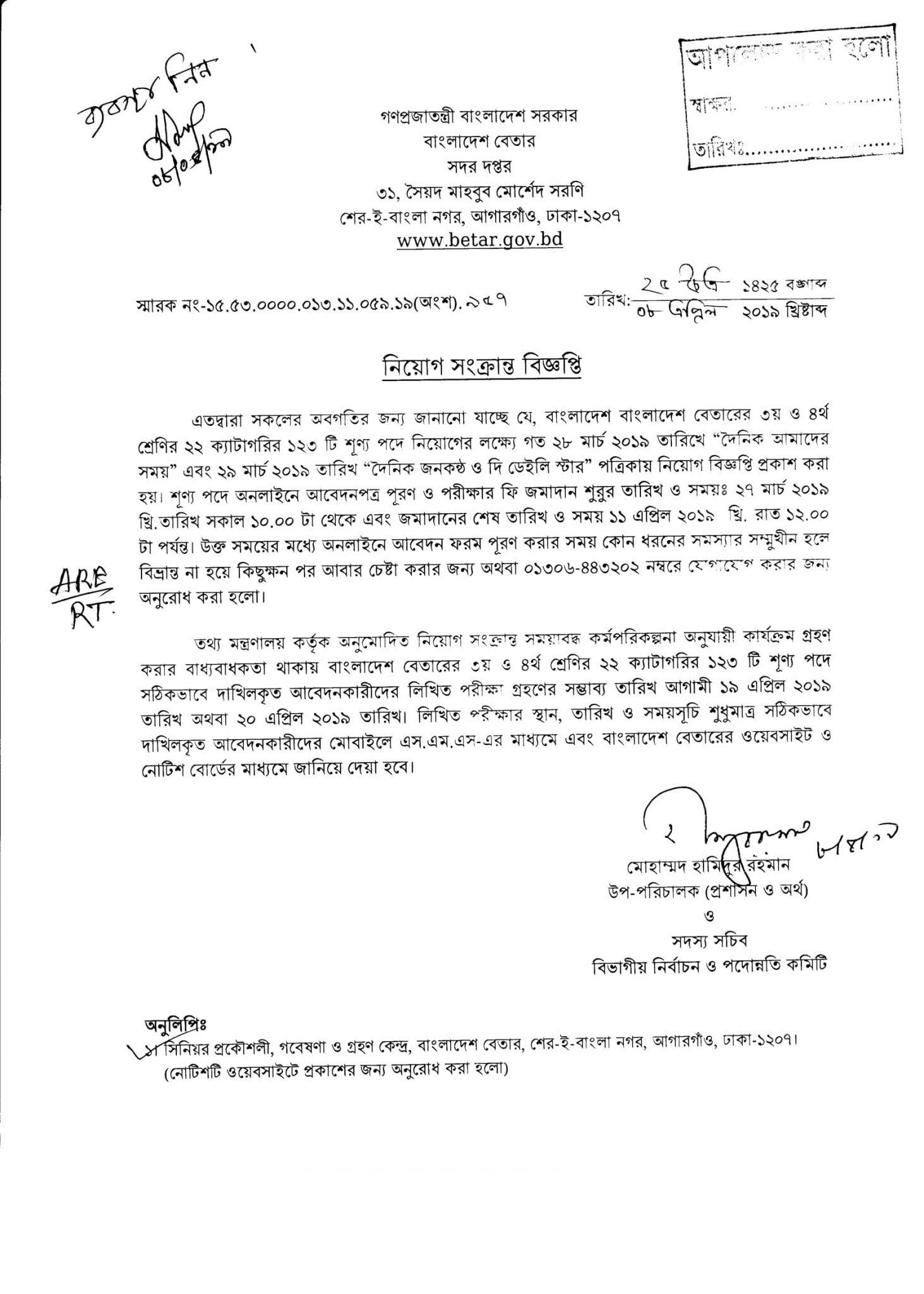 Bangladesh Betar Radio Job Circular 2019