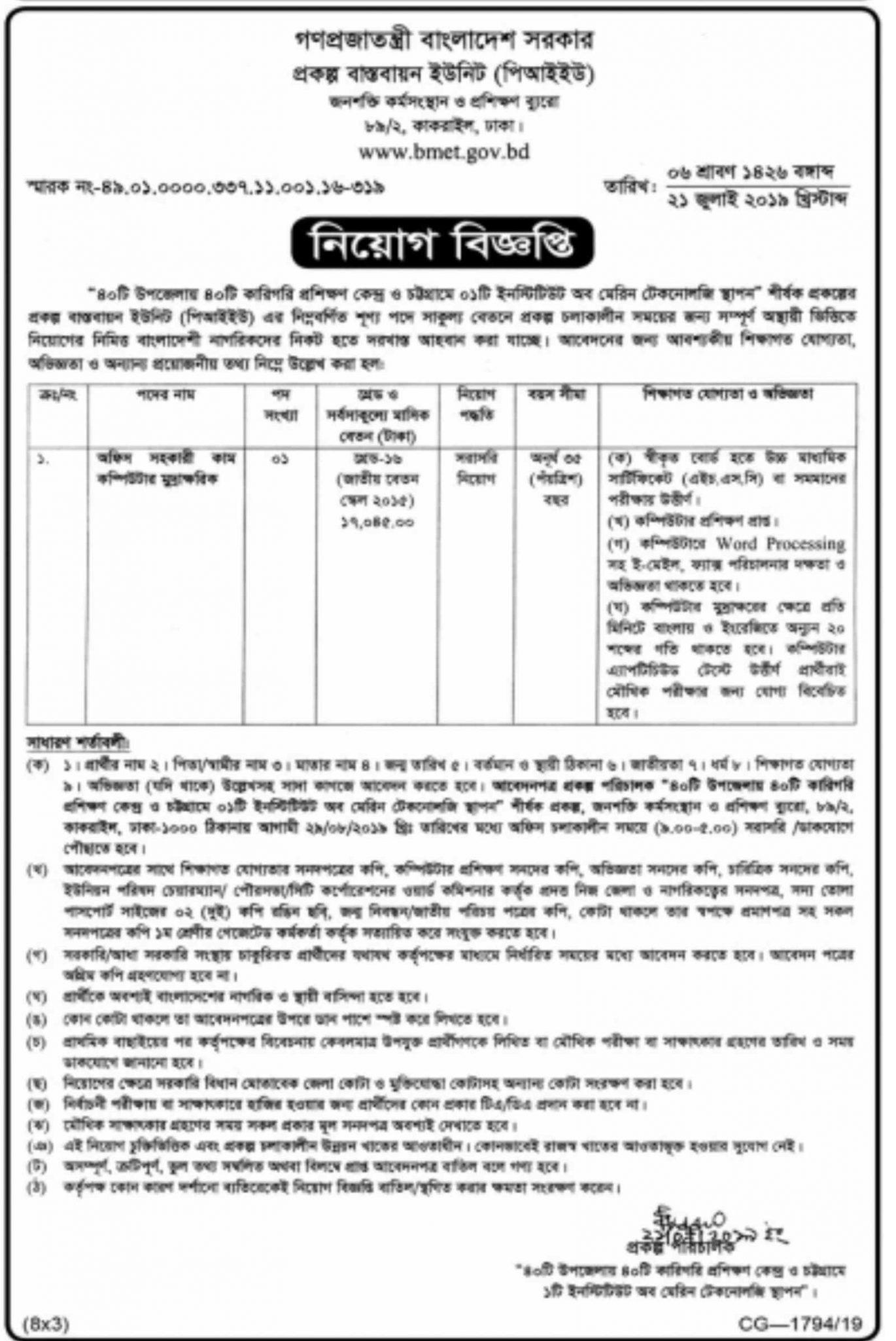 Bangladesh Bureau of Statistics Job Circular 2019