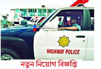 Bangladesh Highway Police Jobs Circular 2019