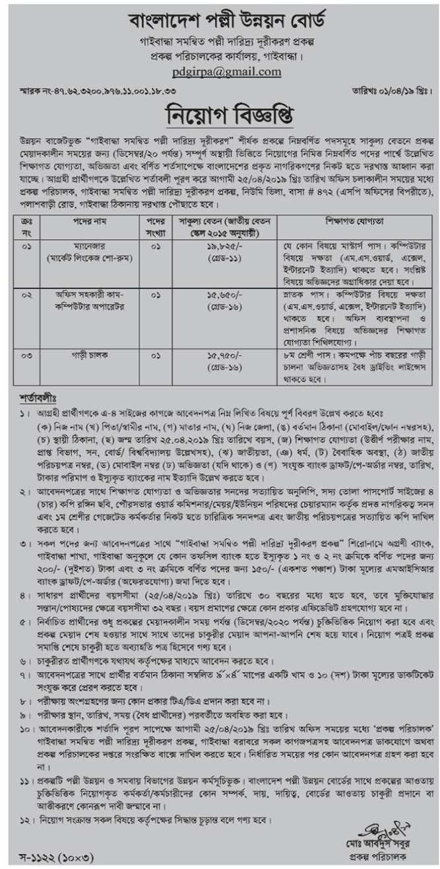 Bangladesh Power Development (BPDB) Board Job Circular 2019