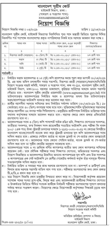 Bangladesh Supreme Court Job Circular 2019