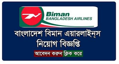 Biman Bangladesh Airlines Ltd Job Circular 2019