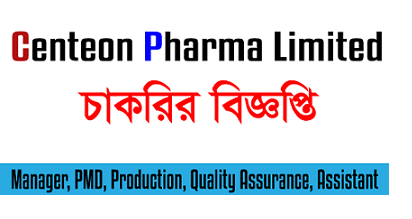 Centeon Pharma Limited Jobs Circular 2019