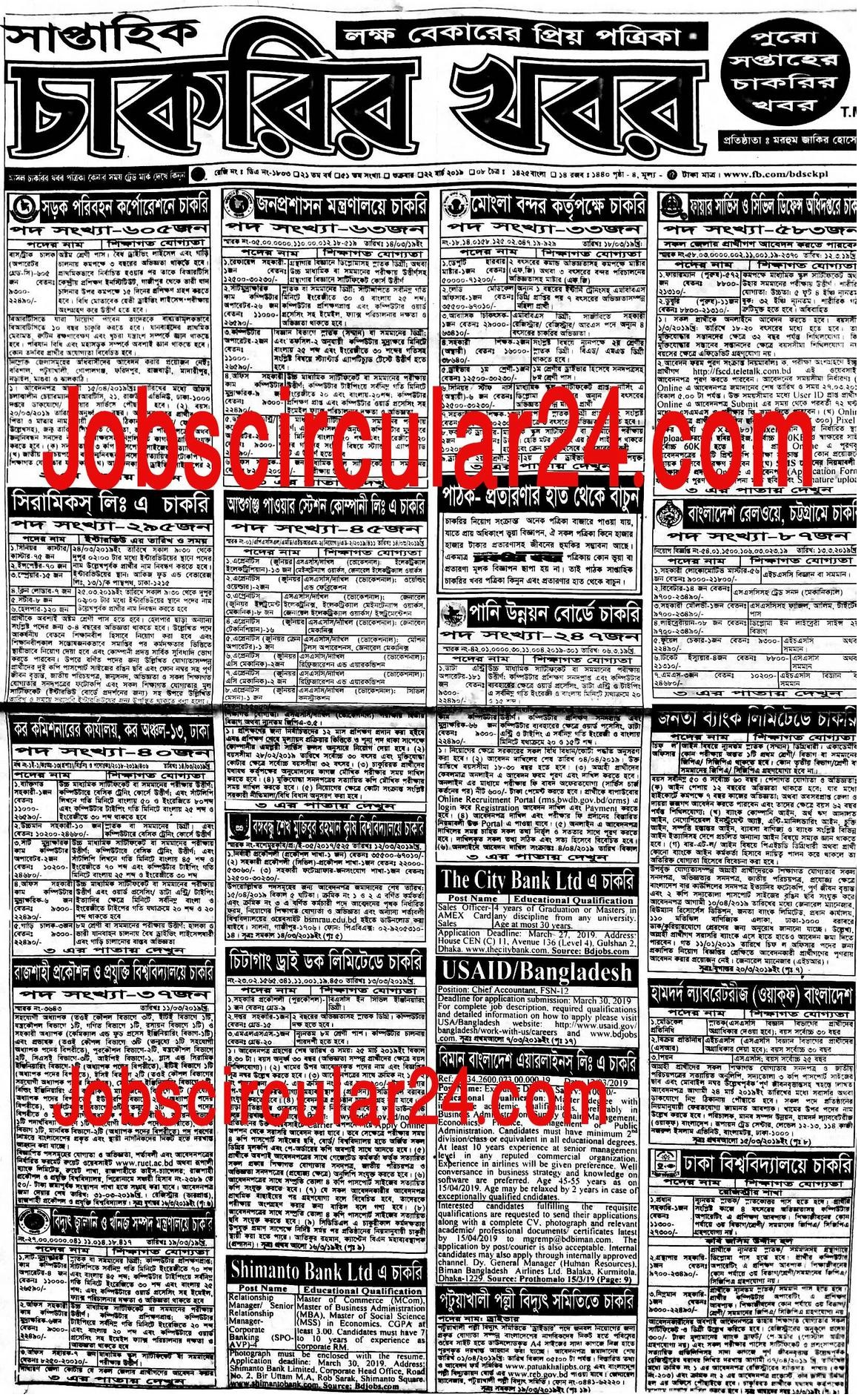 Chakrir Dak Weekly Jobs Newspaper 2019