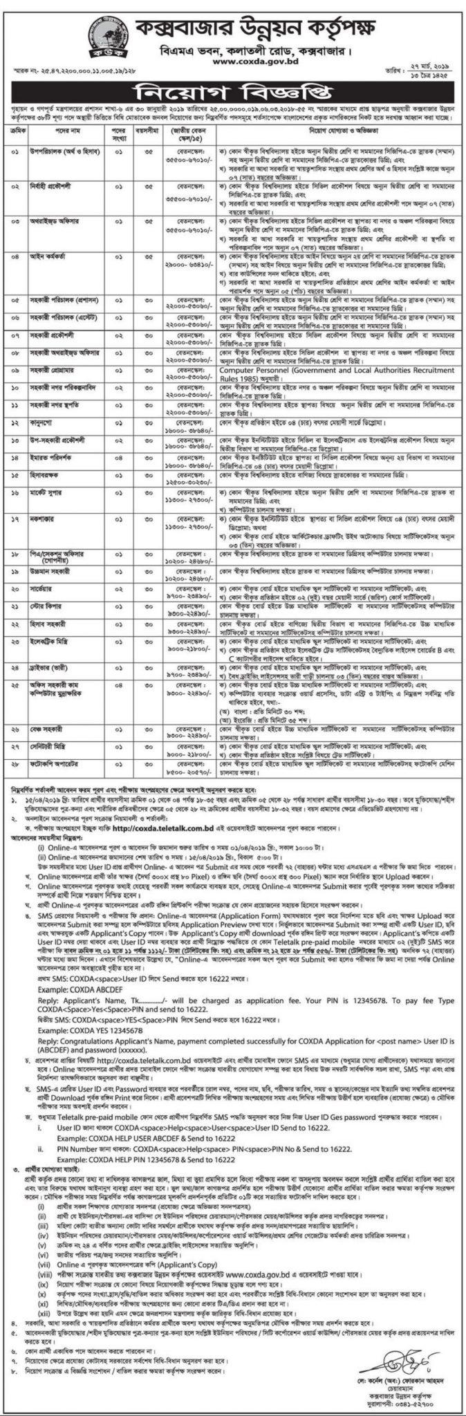 Coxsbazar Development Authority Job Circular 2019