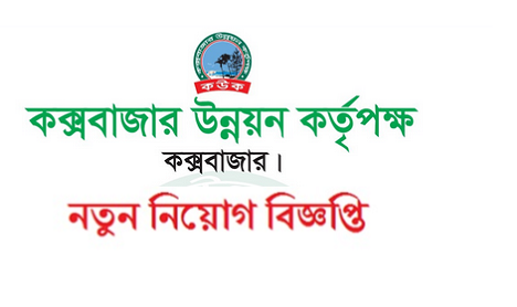 Coxsbazar Development Authority Job Circular 2019