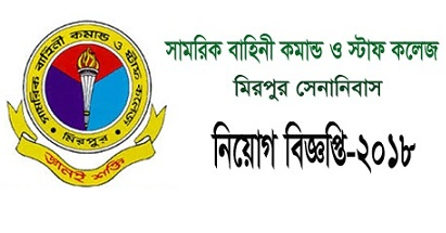 Defence Service Command and Staff College Jobs Circular 2019