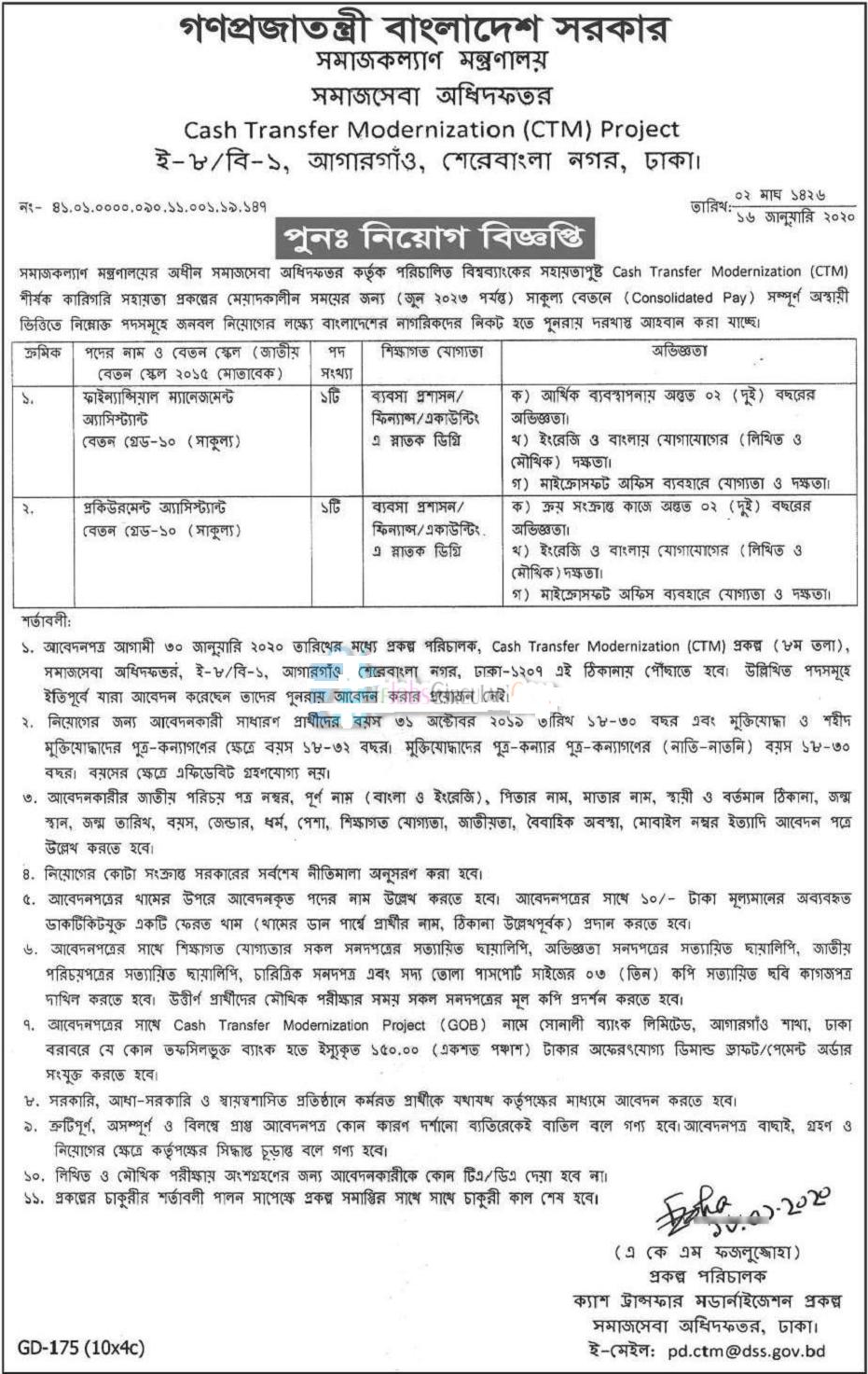 Department of Social Services (DSS) Job Circular 2020