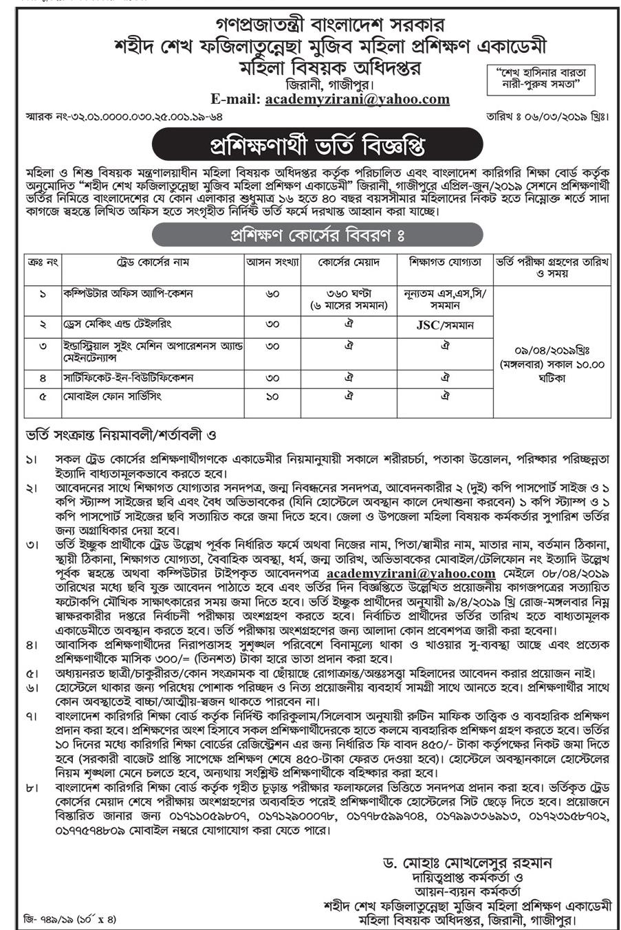 Department of Women Affairs Admission Notice 2019