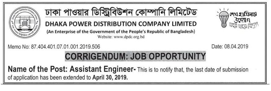 Dhaka Power Distribution Company Ltd Job Circular 2019