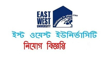 East West University Jobs Circular 2019