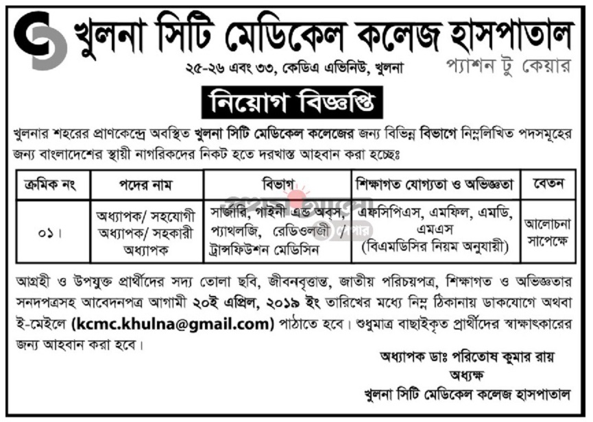 Khulna City Medical College Hospital Job Circular 2019