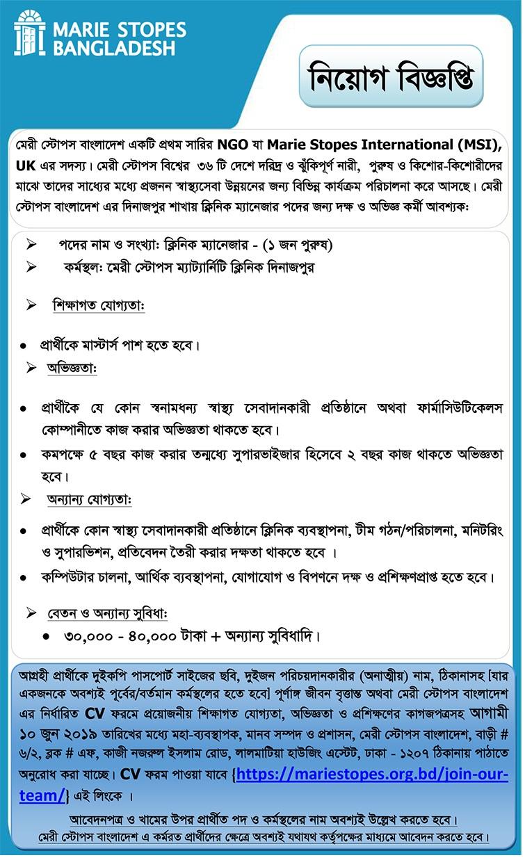 Marie Stopes Bangladesh Job Circular 2019
