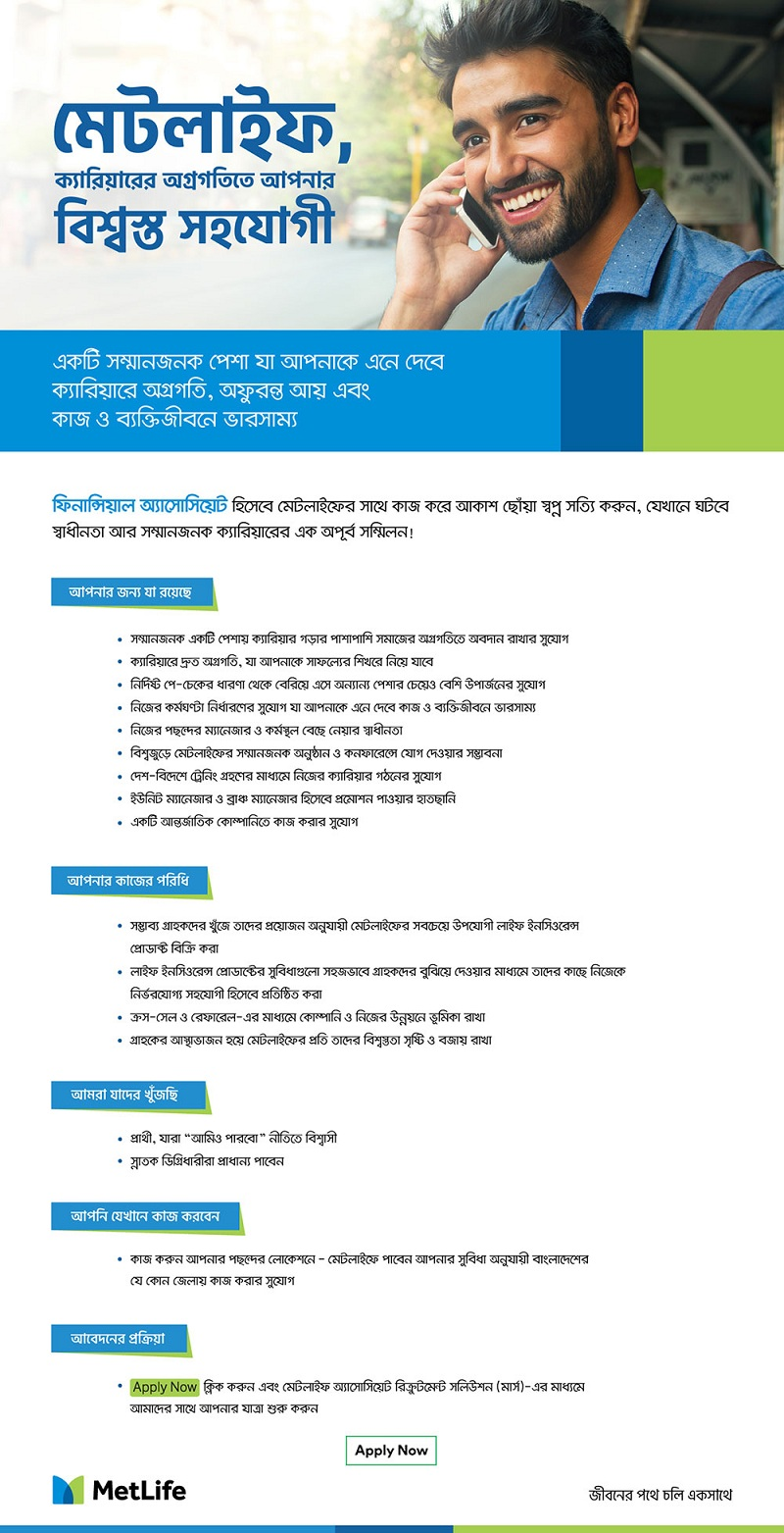 MetLife, Inc Bangladesh Job Circular 2019