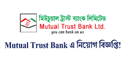Mutual Trust Bank Limited Jobs Circular 2018