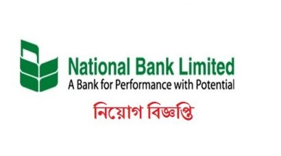 National Bank Limited Jobs Circular 2019