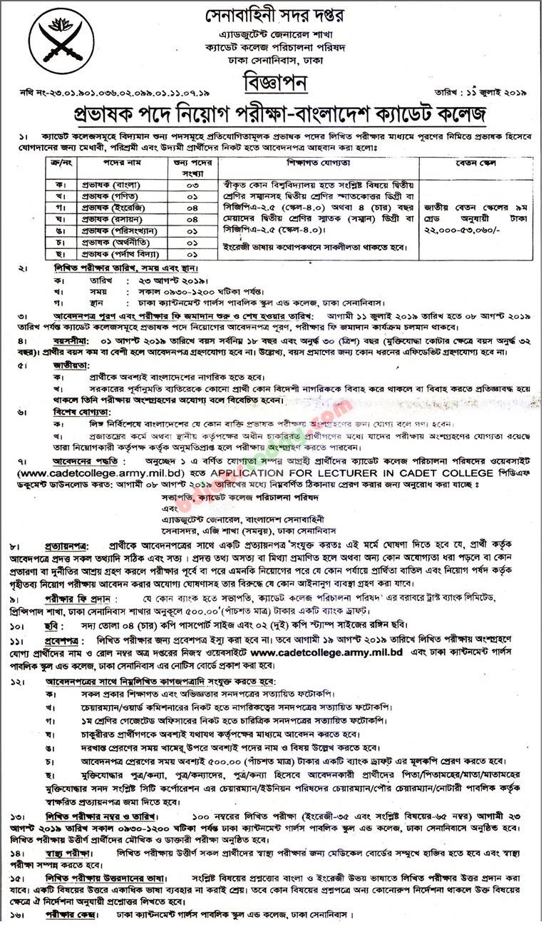 National Cadet Corps Directorate Job Circular 2019